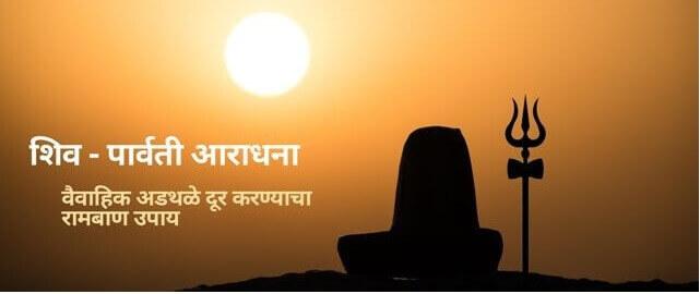 Shiv Parvati Aradhana - To solve marriage problems