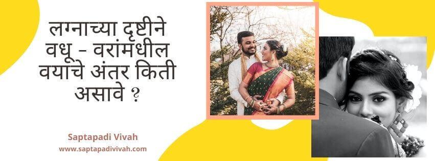 optimum age difference between bride & groom